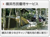 $道志村『隠れ家的』ブログ
