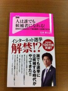 石井貴士オフィシャルブログ「1分間で人生は変えられる」Powered by Ameba