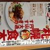 「札幌食本」に載りました!の画像