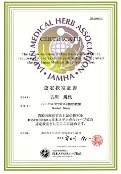 Herbal Moon☆札幌・ハーブ&アロマの教室