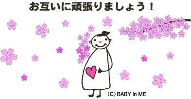 $マタニティママと赤ちゃんの大事な時期をオシャレにメッセージ♪マタニティのシンボルマークBABY in ME公式ブログ-「お互いに頑張りましょう!」