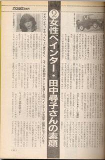 女性限定エアブラシ教室【大阪】〜誰でも上達・簡単エアブラシで副業も〜
