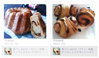 $渋谷区笹塚 パンとおやつ 天然酵母パン教室 Papotage-天然酵母パン教室 東京