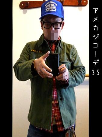 トムのアメカジブログ-2013_04_02_1