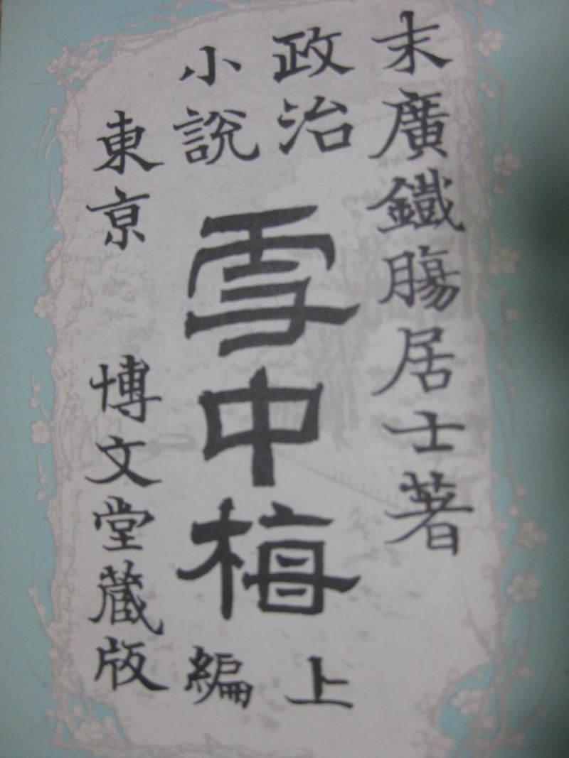 847 末広鉄腸「雪中梅」その1