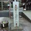 冨士浅間神社。の画像