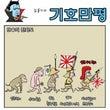 韓国での倭猿という日…