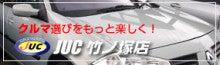 JUC竹ノ塚店 山下のブログ