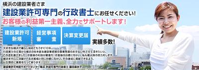 横浜の行政書士 藤田麻衣子「横浜の街づくり、人づくり」  建設業許可申請、ビザ・帰化関係の手続きならお任せください!
