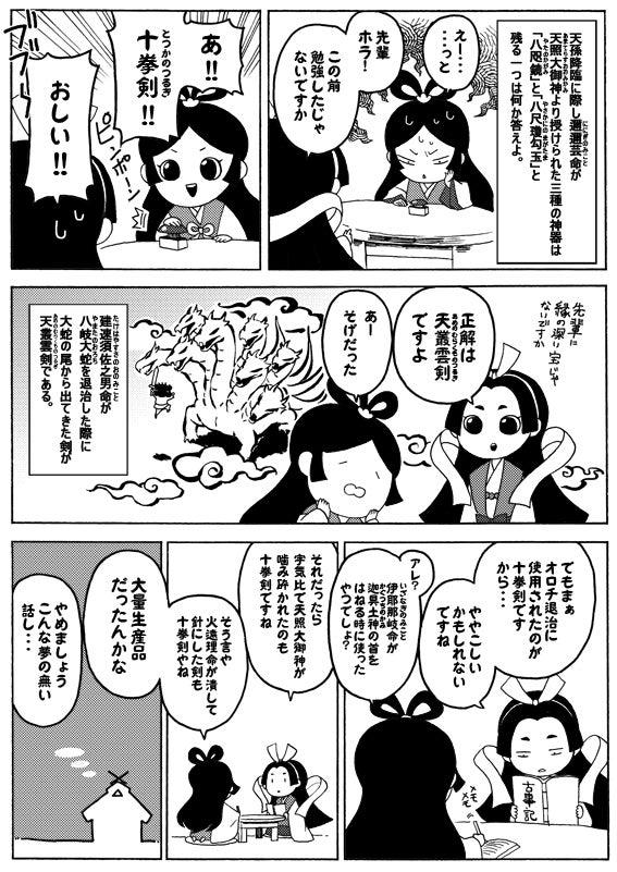 くしなちゃん&やがみちゃんオフィシャルブログ-十拳剣