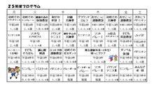 ★ NPO法人 東大宮スポーツクラブ ★ -25年度program