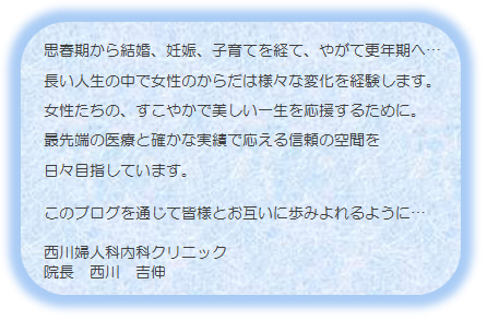 $西川婦人科内科クリニック 院長のブログ