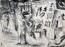 生誕120年 木村荘八展 | アートテラー・とに~の【ここにしかない美術室】