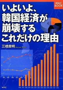 日本の底力韓国経済危機