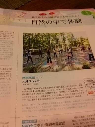 ■大月ロハス村がOZマガジンに掲載されましたの記事より