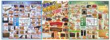 内山家具 スタッフブログ-20130405B