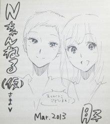 Nちゃんねる(仮) 漫学-月子先生サイン