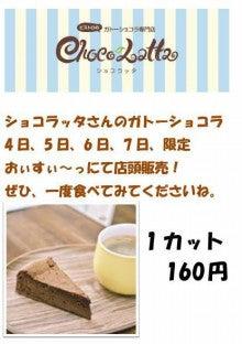 おぃすぃ~ッのブログ-ショコラッタさんのショコラッタ