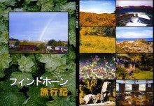 八ノ矢の森-フィン日本語版