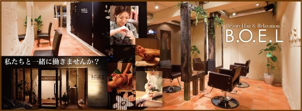 $Beauty Hair & Relaxation B.O.E.L-ボエル
