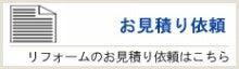 リフォームラボITONEN【いとねん】スタッフ日誌