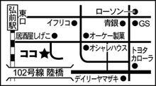 弘前の整体 なごみ療法院 1