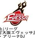 たつをオフィシャルブログ「たつをブログはじめました」Powered by Ameba-大阪エヴェッサ