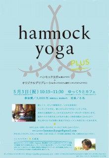Hatha Yoga & Hammock Yoga  ~Manami~-0503_yukkuri