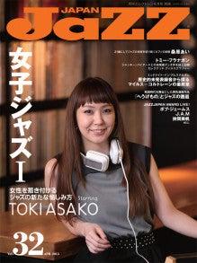 $ジャズジャパン オフィシャルブログ-JAZZJAPAN Vol.32表紙