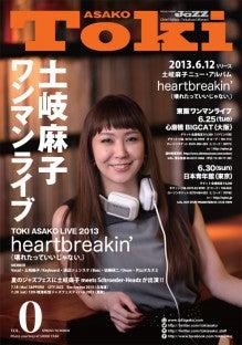 $ジャズジャパン オフィシャルブログ-土岐麻子さん Vol.0フライヤー