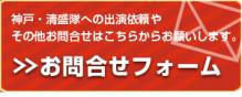 神戸・清盛隊-お問合せ