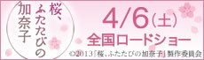 マルサン葬儀のブログ-桜、ふたたびの加奈子