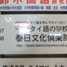 東京のタイ語学校
