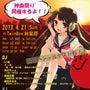 J-アニソン神曲祭り…