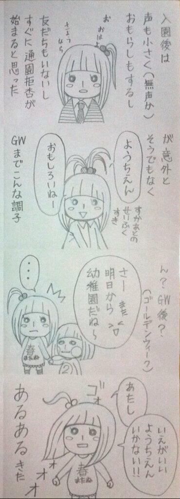 漫画絵ノート-rps20130406_092515_267.jpg