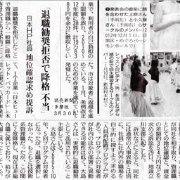 日本HP(ヒューレット・パッカード) 全労協全国一般東京労働組合 分会