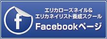 $福岡「エリカローズネイル」倉えりかのネイル&Favoriteブログ