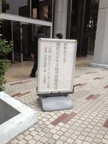 $ワークライフバランス 大田区の女性社長日記-看板
