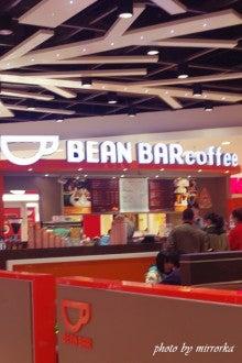 中国大連生活・観光旅行ニュース**-大連 Bean Bar Coffee Roosevelt