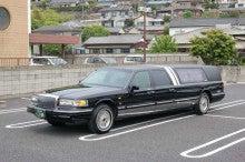 マルサン葬儀のブログ-霊柩車「リンカーン」さん