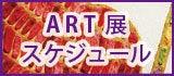 和紙ART作家 izumi tsubomatsu-art-schedule-02