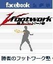 勝者のフットワーク塾 オフィシャルブログ-facebooktag2