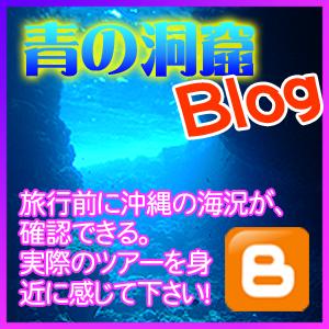 青の洞窟BLOG