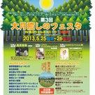 ■『大月癒しのフェスタ』のポスターが出来ました!!の記事より