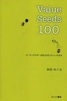$ほどよい敬語の使い方~「コミュニ敬語」で行こう-Value Seeds100