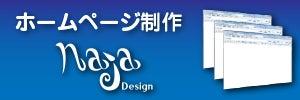 ナジャデザイン株式会社