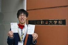 岡山自動車大学校のブログ