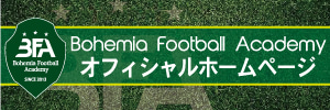 ボヘミアフットボールアカデミーのブログ-HP
