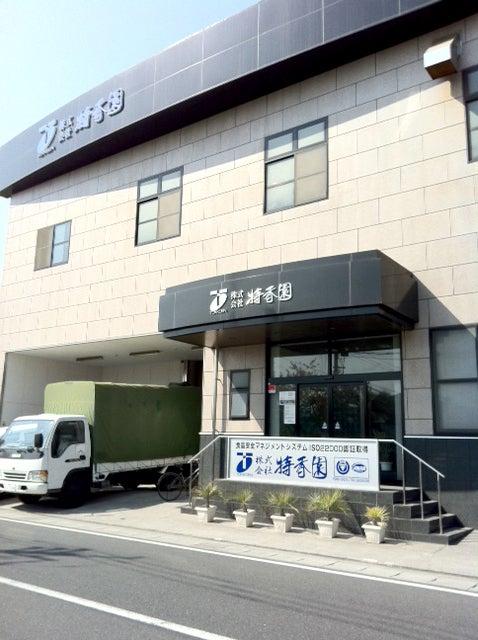 株式会社綱島園ブログ