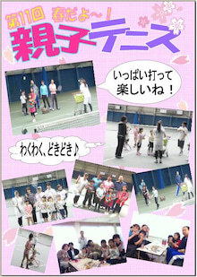 $♪ Happy Kids Tennis ♪-写真1